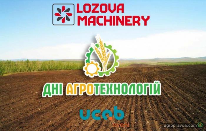 «ЛОЗОВСКИЕ МАШИНЫ» впервые примут участие в Днях Агротехнологий