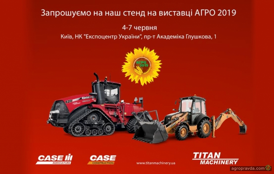 Titan Machinery Ukraine приглашает на свой стенд на Агро-2019