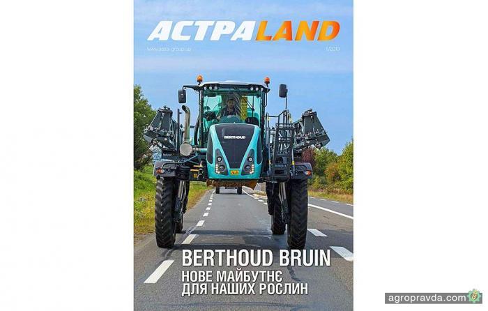 Вышел в свет новый выпуск журнала АстраLand