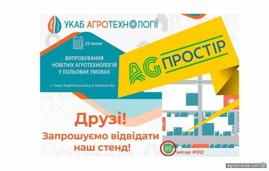 «АГ Простір» представить високотехнологічні новинки на «УКАБ Агротехнології»