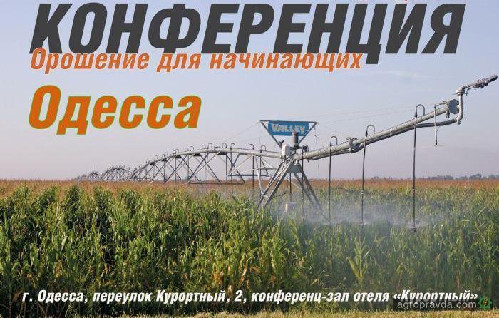 Аграриев Одесчины обучат грамотному орошению