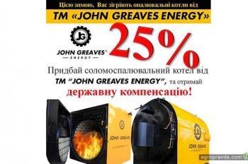 Еще один продукт John Greaves включили в программу госкомпенсации