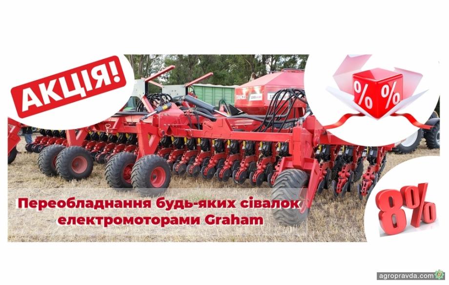 Акція на переобладнання сівалок електромоторами Graham