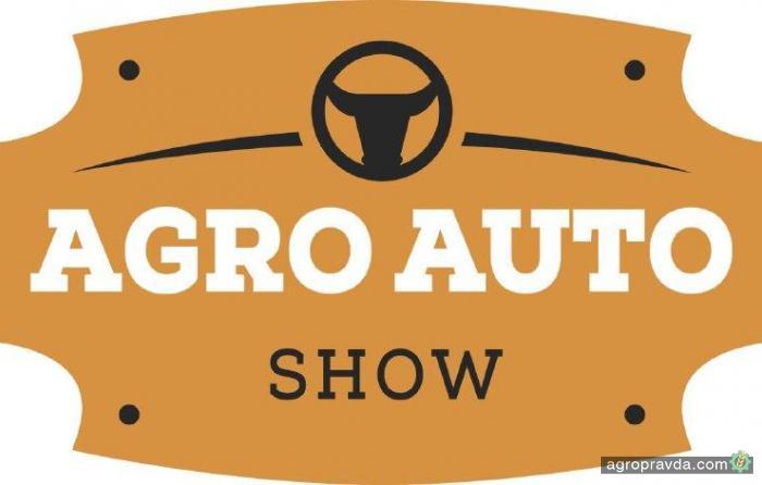 На выставке «Агро-2018» состоится автофестиваль