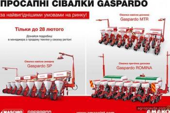 Сеялки GASPARDO предлагают на самых выгодных условиях