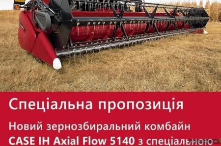 На комбайны CASE IH Axial Flow 5140 действуют акционные цены