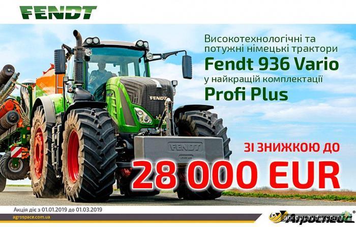 Снижена цена на тракторы Fendt 936 Vario