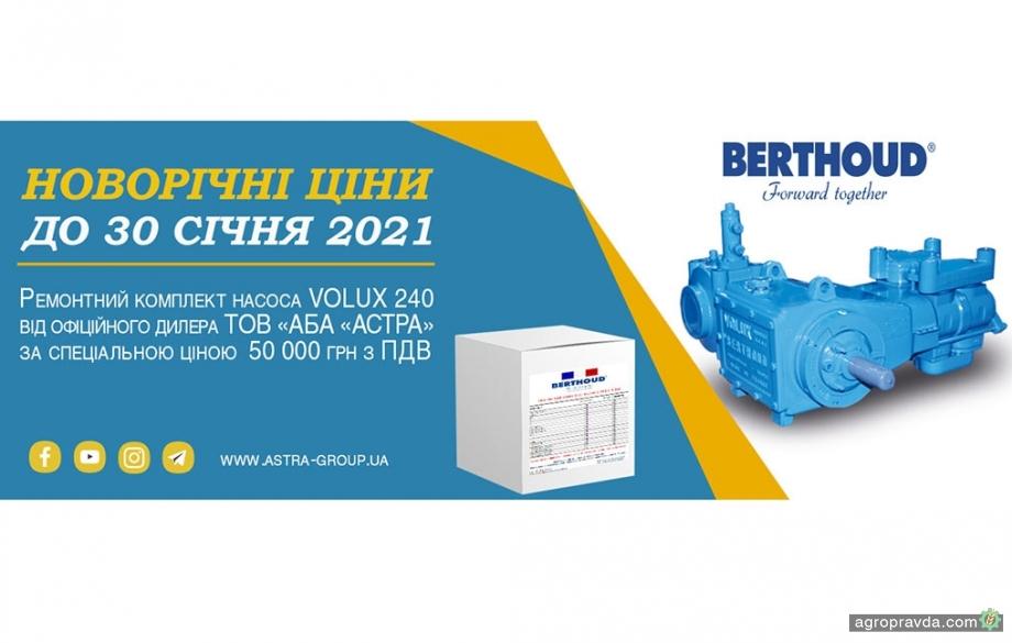На ремкомплект насоса VOLUX 240 Berthoud действует спеццена