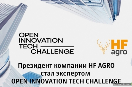 Президент Lozova Machinery и HF Agro стал экспертом Open Innovation Tech Challenge