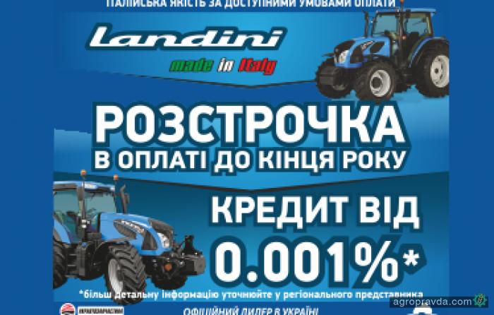 Какие тракторы Landini предлагают в Украине по спецпрограммам