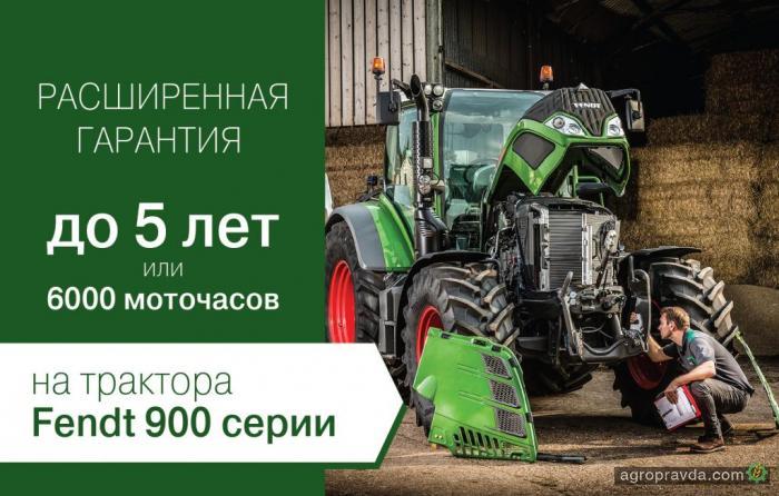 «Агроспейс» объявил об увеличении гарантии на трактора Fendt 900 до 5 лет