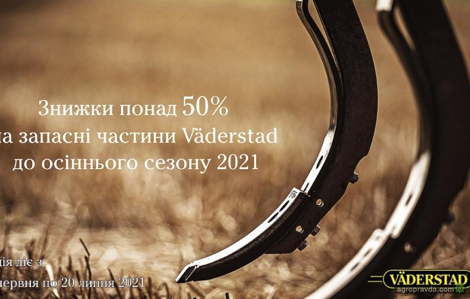 Знижки на запасні частини до техніки Väderstad становлять понад 50%
