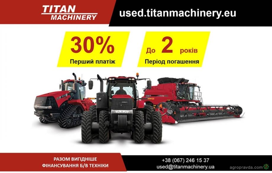 В Titan Machinery действует новая программа финансирования техники с наработкой