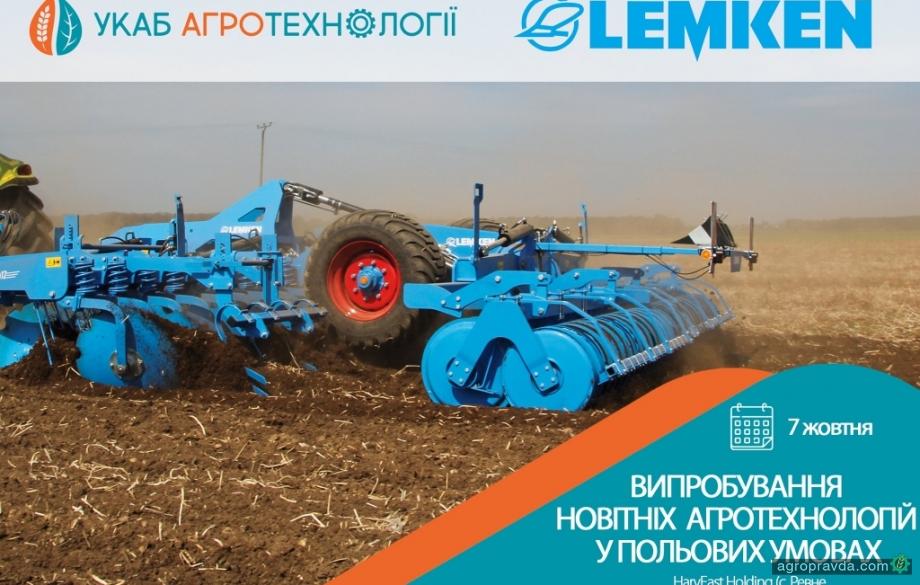 Lemken представит технику на «УКАБ Агротехнологии»