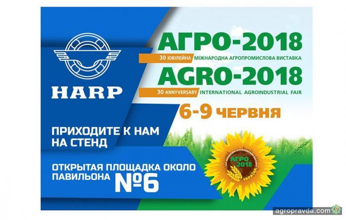 На «АГРО-2018» ХАРП продемонстрирует уникальные решения для сельхозтехники