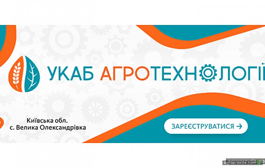 Под Киевом представят в работе более 30 сельхозагрегатов