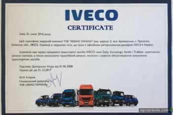 АМАКО стал эксклюзивным дилером IVECO в новых областях