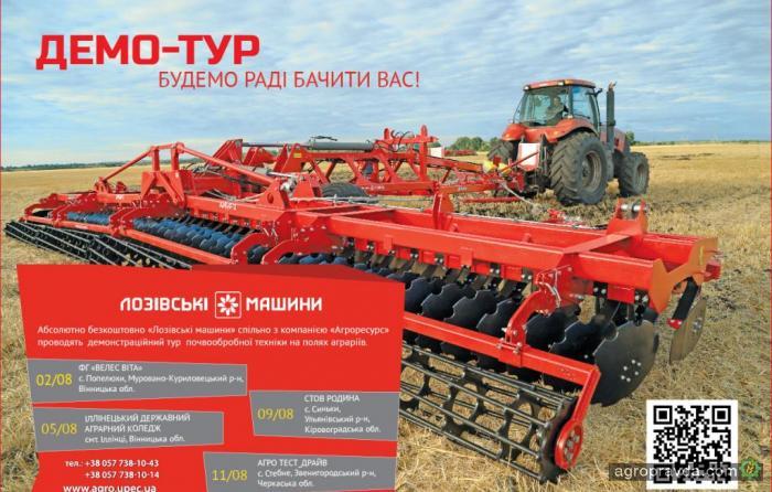 В Украине стартует демо-тур «Лозовских Машин»
