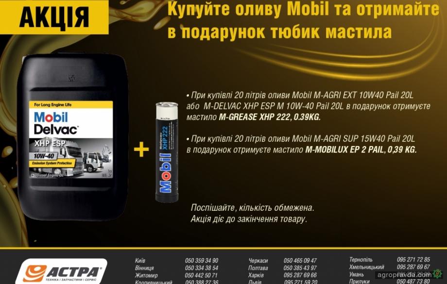 В АСА «Астра» – подарки для покупателей масла Mobil