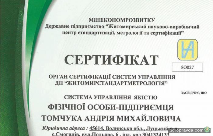 Отечественный производитель получил международный сертификат качества