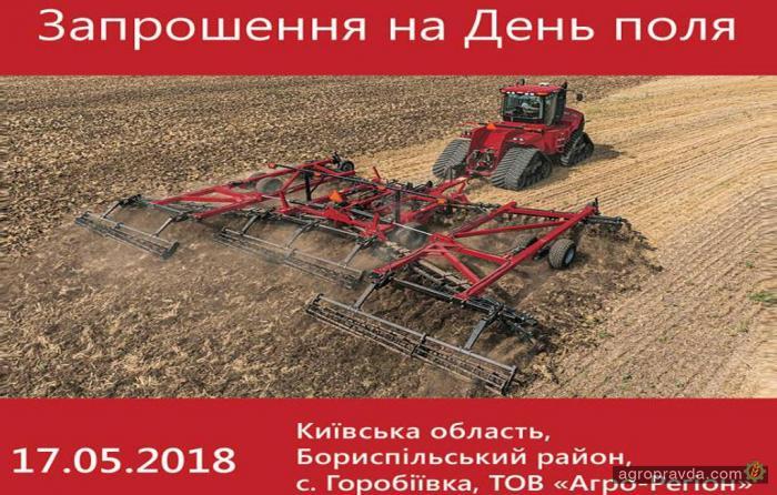 Titan Machinery Ukraine приглашает на День поля