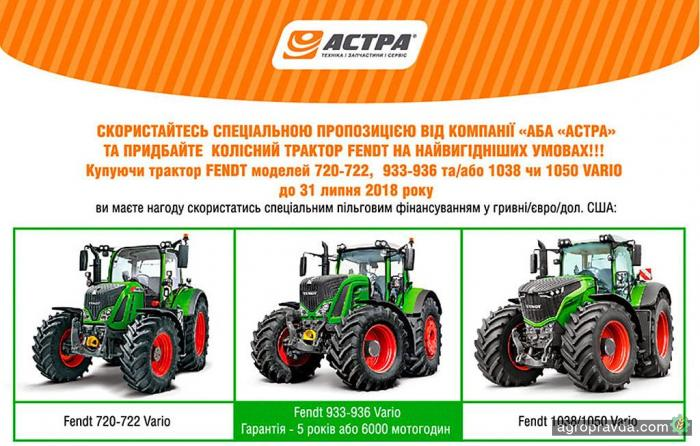 На тракторы Fendt стартовали специальные предложения