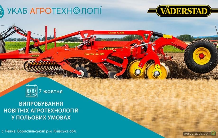 Vaderstad запрошує відвідати масштабну польову подію «УКАБ Агротехнології»
