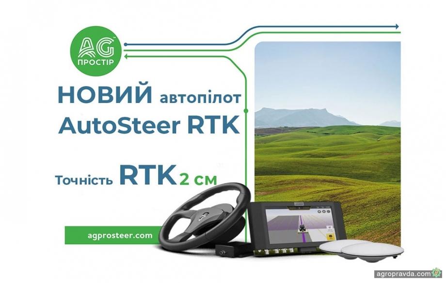 В Україні представлено новий автопілот AutoSteer RTK