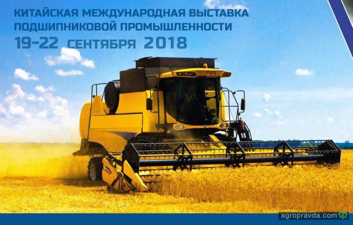 Украинскую продукцию представят на выставке в Китае