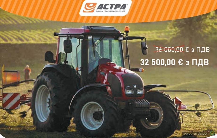 Супер предложение на трактор Valtra!