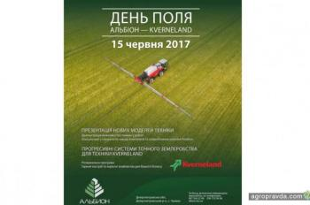В Украине состоится первый в истории День поля Kverneland