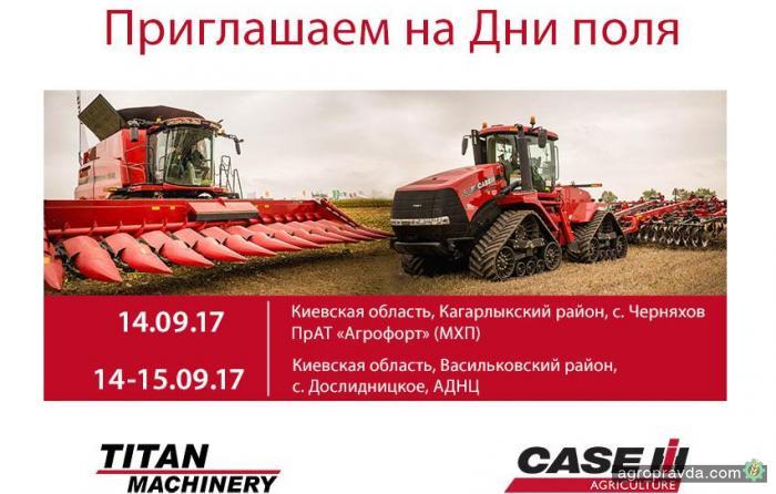 Titan Machinery приглашает на Дни поля в Киевской области