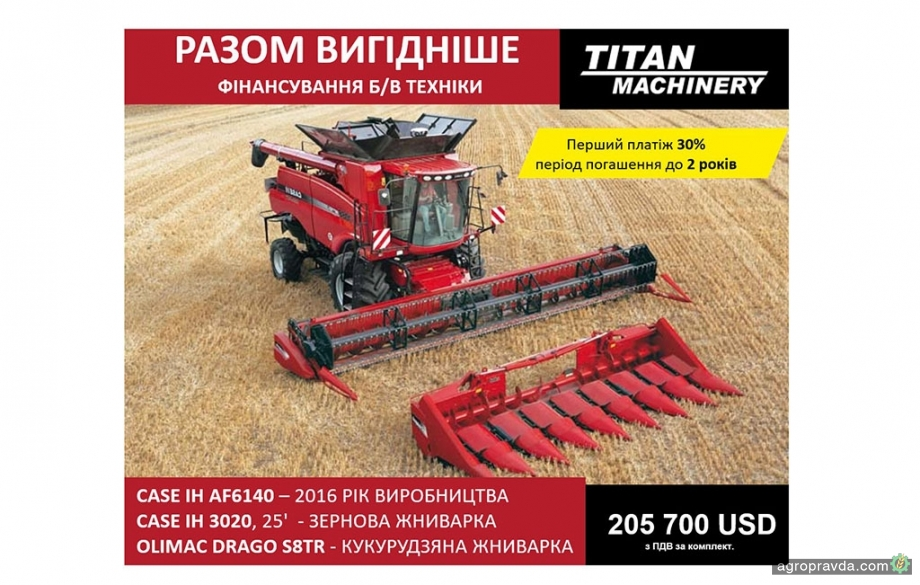 Titan Machinery предлагает технику с наработкой на выгодных условиях