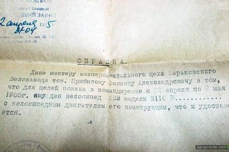 Каким был прародитель всех мопедов СССР