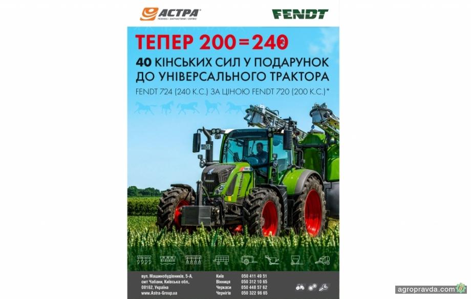 Специальное предложение на тракторы Fendt: 40 л.с. в подарок!