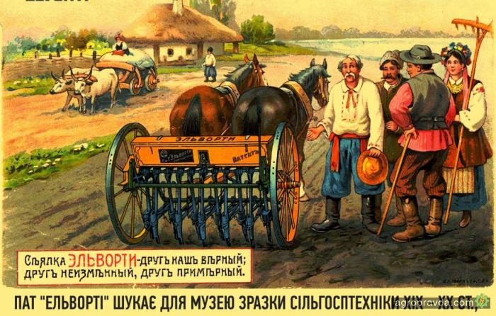 Elvorti пополняет коллекцию музея сельхозтехники