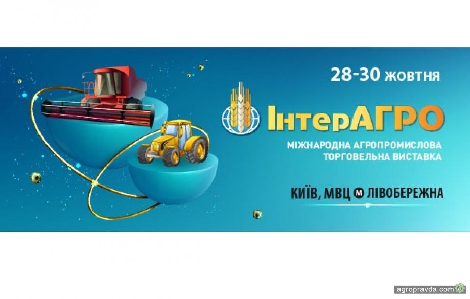 «ІнтерАГРО2020»: Ваш успіх - справа техніки!