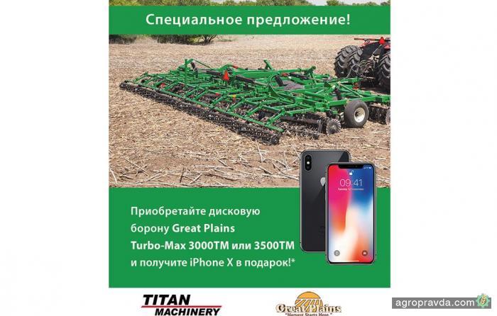 При покупке бороны Great Plains – iPhone X в подарок!