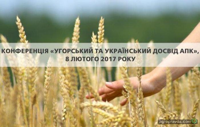 Замминистра АПК выступит на конференции «Венгерский и украинский опыт АПК»