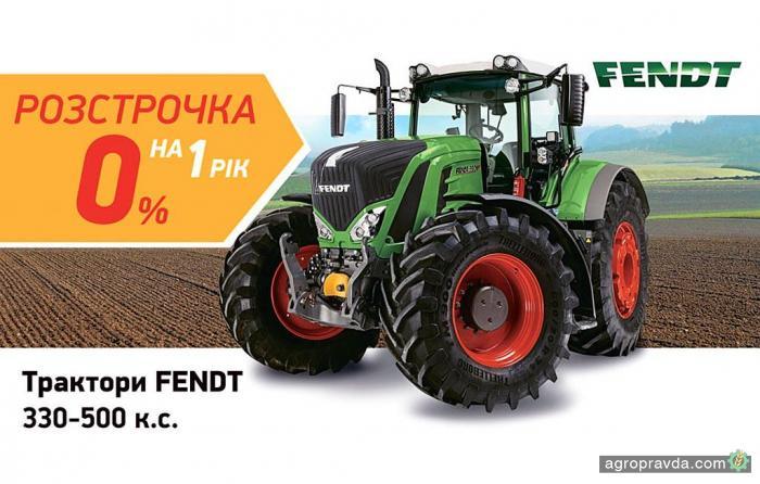 Купить трактор Fendt отныне можно в рассрочку