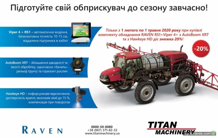 В Titan Machinery – скидки на оборудование Raven