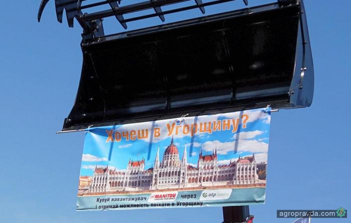 Покупателям погрузчиков Manitou АСА «Астра» дарит летнюю поезду