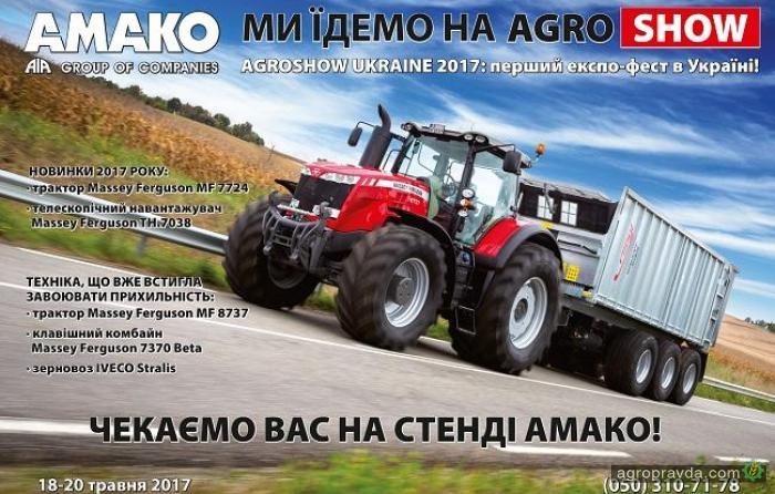 АМАКО представит новинки техники на AgroShow