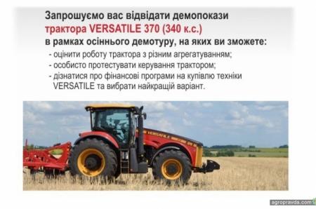 Стартовал осенний демотур трактора VERSATILE 370