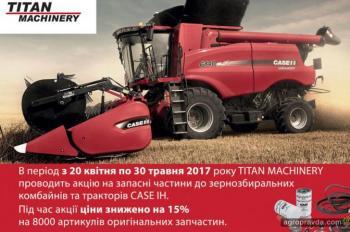 Стартовали скидки до 15% на запчасти CNH Industrial в TITAN MACHINERY