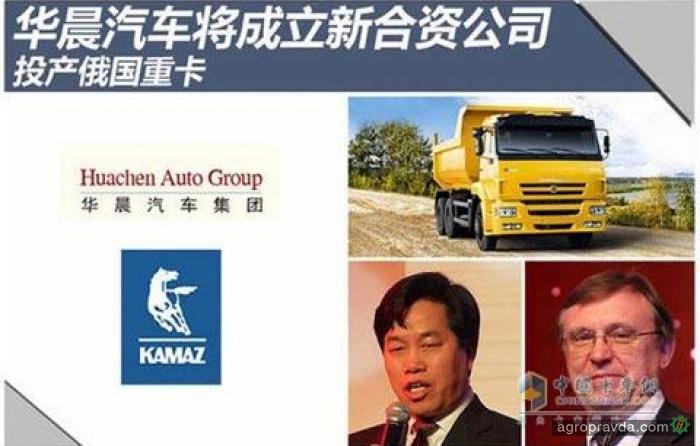 Brilliance будет собирать КАМАЗы в Китае