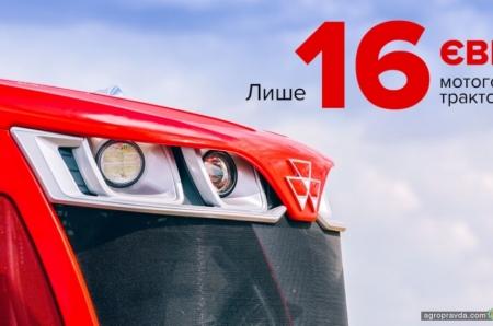 16 евро/моточас трактора: с АМАКО это реальность