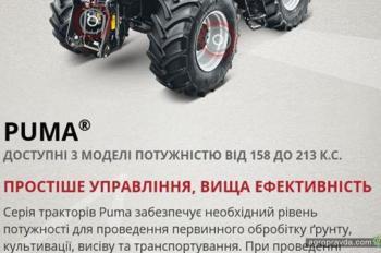 Case IH запустил специальное смартфон-приложение для украинского рынка