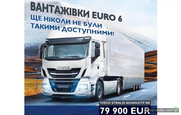 Грузовики EURO 6 еще никогда не были такими доступными!