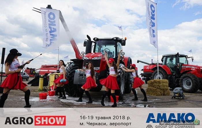 Посетите стенд АМАКО на AGROSHOW UKRAINE 2018!